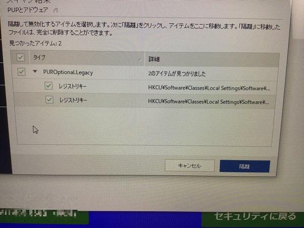 京都府宇治市 ノートパソコンがウイルスに感染した/富士通 Windows 10のイメージ