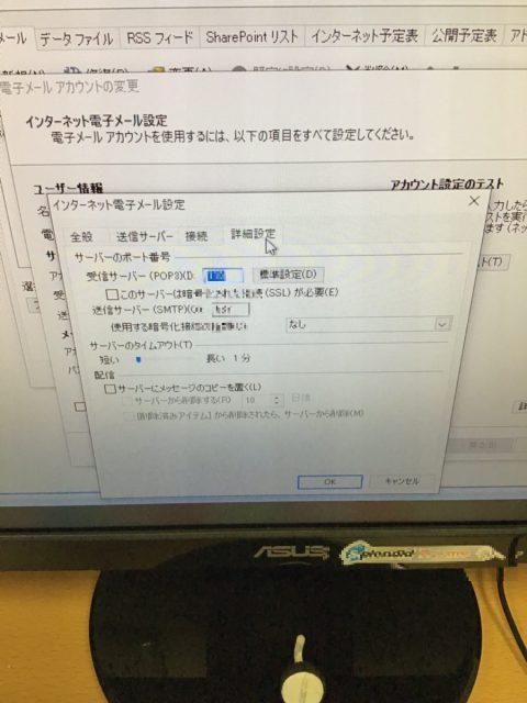 大阪府大阪市平野区 デスクトップパソコンでメールの送受信ができない/Acer Windows 10のイメージ