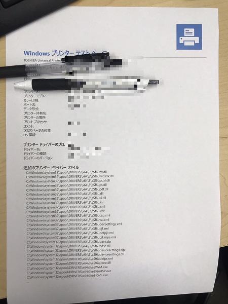 大阪府高槻市 デスクトップパソコンがプリンターにつながらない、インターネットがつながらない/Windows 10のイメージ