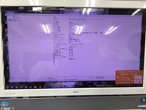 広島県廿日市市 デスクトップパソコンが起動しない/NEC Windows 7のイメージ