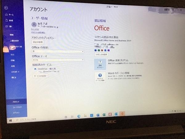 愛知県名古屋市千種区 ノートパソコンのMicrosoft Officeが起動できない/NEC Windows 10のイメージ