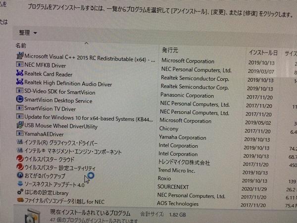兵庫県伊丹市 デスクトップパソコンがウイルスに感染した/NEC Windows 10のイメージ