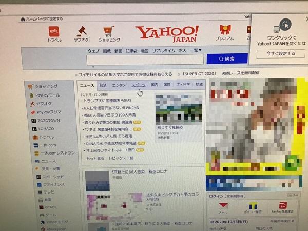 千葉県印西市 デスクトップパソコンがインターネットに接続できない/ドスパラ Windows 10のイメージ