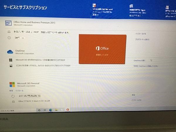 愛知県名古屋市天白区 ノートパソコンのOutlookが起動しない/東芝 Windows 10のイメージ