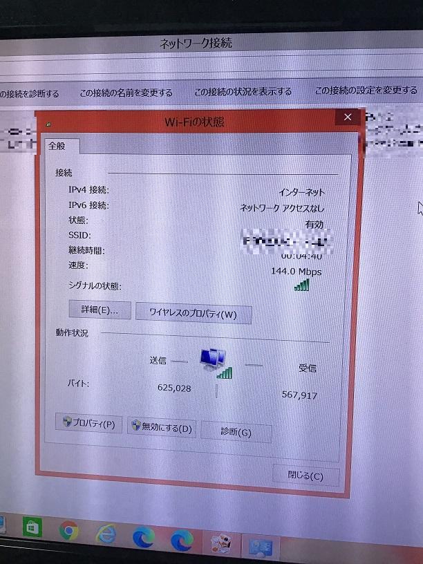 兵庫県尼崎市 デスクトップパソコンがインターネットにつながらない/NEC Windows 8.1/8のイメージ