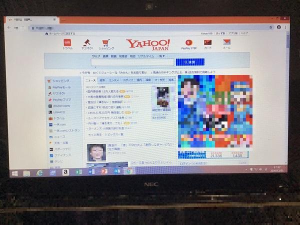 神奈川県横浜市港南区 ノートパソコンがインターネットに接続できない/NEC Windows 8.1/8のイメージ