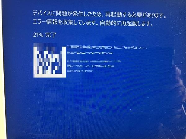 愛知県名古屋市緑区 ノートパソコンが起動しない/東芝 Windows 10のイメージ