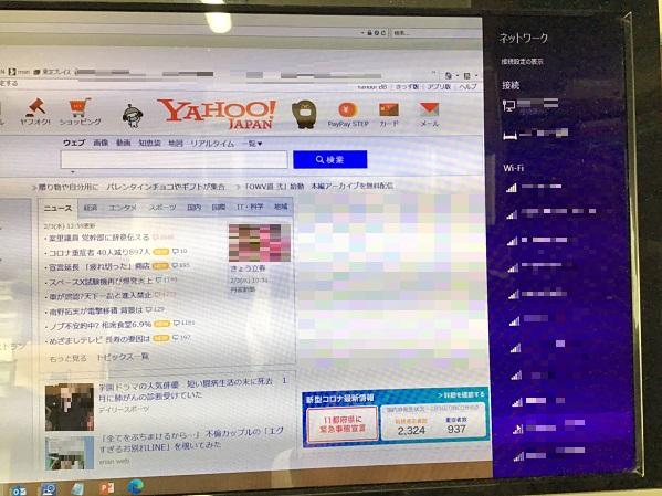 東京都練馬区 デスクトップパソコンのインターネットがつながらない/東芝 Windows 8.1/8のイメージ