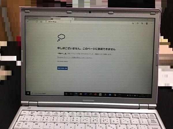 愛知県名古屋市守山区 ノートパソコンがインターネットに接続できない/パナソニック Windows 10のイメージ
