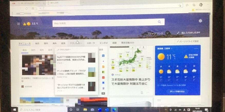 東京都三鷹市 ノートパソコンがインターネットにつながらない/NEC Windows 10のイメージ
