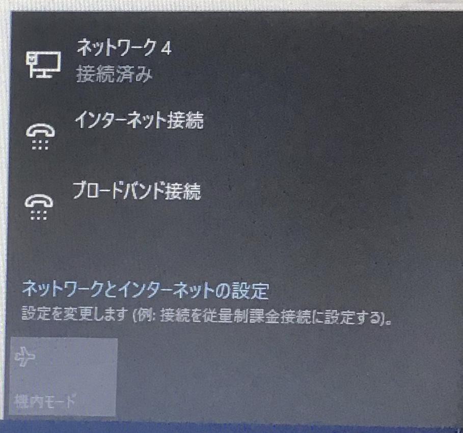北海道札幌市南区 ノートパソコンでインターネットにつながらない/NEC Windows 10のイメージ