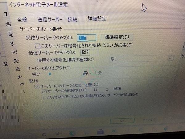兵庫県神戸市須磨区 ノートパソコンでメールの送受信ができない/東芝 Windows 10のイメージ