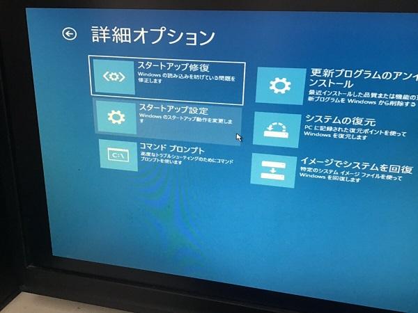 岐阜県羽島市 デスクトップパソコンにログインできない/HP(ヒューレット・パッカード) Windows 10のイメージ