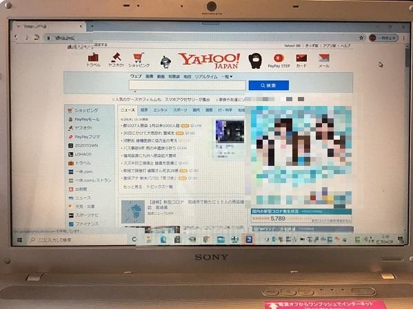 神奈川県相模原市中央区 ノートパソコンがインターネットにつながらない/ソニー(VAIO) Windows 10のイメージ