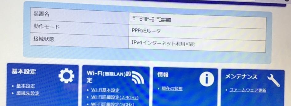 東京都府中市 ノートパソコンがインターネットに接続できない/NEC Windows 10のイメージ