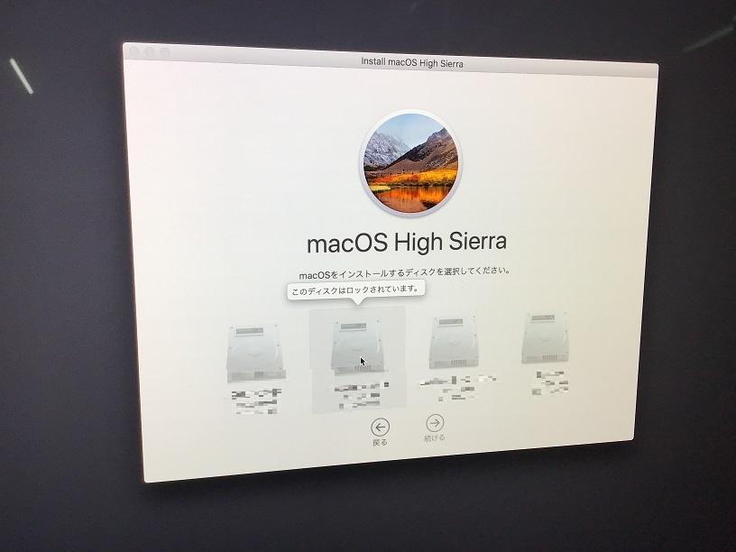 千葉県八千代市 デスクトップパソコンでソフトのアップデートができない/Apple macOS High Sierraのイメージ