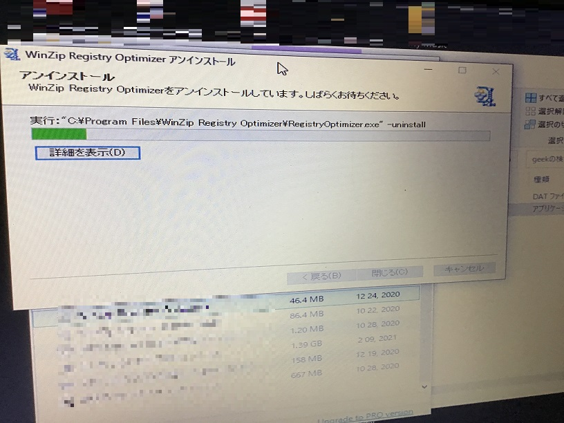 千葉県佐倉市 ノートパソコンのソフト立ち上げ時にエラーが表示される/NEC Windows 10のイメージ