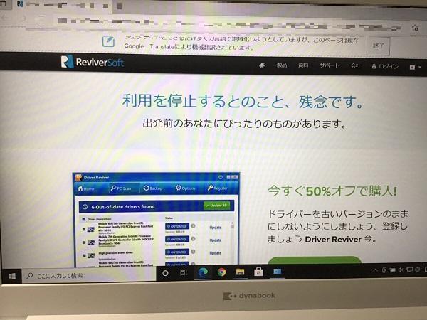 東京都大田区 ノートパソコンでWordが保存できない/東芝 Windows 10のイメージ
