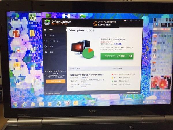 神奈川県横浜市保土ケ谷区 ノートパソコンがウイルスに感染した/NEC Windows 7のイメージ