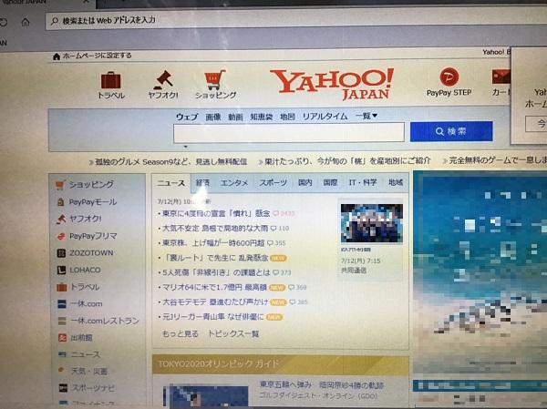 埼玉県さいたま市南区 ノートパソコンがインターネットにつながらない/東芝 Windows 10のイメージ